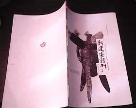 创刊号---新建安诗刊【大16开】2013年80页