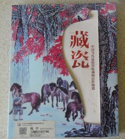《藏瓷》中国当代最值得收藏的百件陶瓷 9