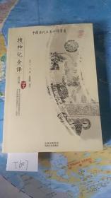 搜神记全译(修订版)    [东晋]干宝 著;黄涤明 注