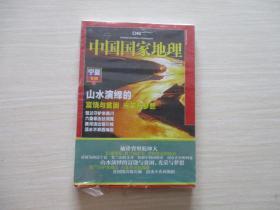 中国国家地理2010.1-2(宁夏专辑上下辑)无地图【843】