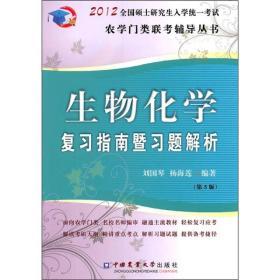 生物化学复习指南暨习题解析(第5版)