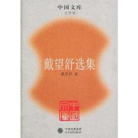 戴望舒选集——中国文库(文学类)