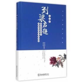 从孔子到梁启超 儒家知识分子政教态度的历史演进 未拆封-
