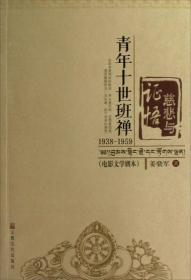 慈悲与证悟:青年十世班禅1938-1959