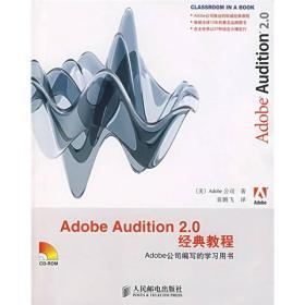 Adobe Audition2.0经典教程