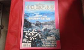 中国国家地理 2010 5