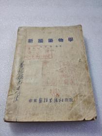《新编药物学》稀少!华东医务生活社 1952年4版 平装1册全