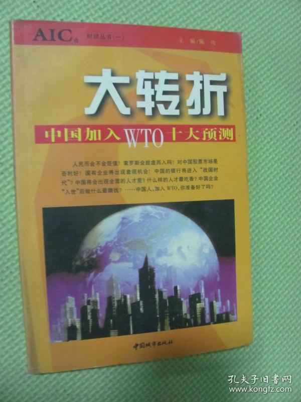 一)-大转折中国加入WTO十大预测
