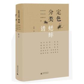 定色分类蟋蟀谱 白峰 著 一部集古代蟋蟀谱之优长、匡正斗蟋定色分类命名法则之书。