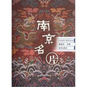南京名片 杨新华 南京出版社 9787807182238