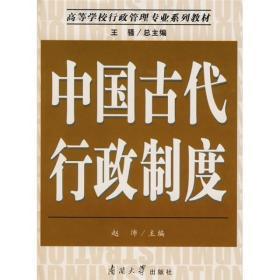 中国古代行政制度