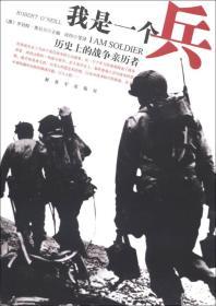 我是一个兵:历史上的战争亲历者