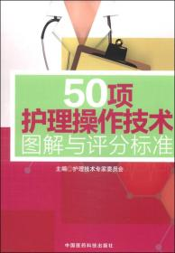 50项护理操作技术图解与评分标准