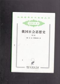 汉译世界学术名著丛书分科本政法 俄国社会思想史第三卷