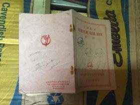 天津出口蜂蜜生产收购验收手册(58年1版1印)