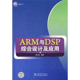 【二手包邮】ARM与DSP综合设计及应用 廖义奎 中国电力出版社