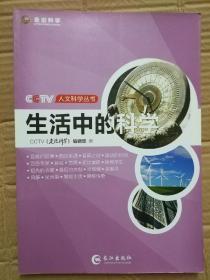 CCTV人文科学丛书:生活中的科学