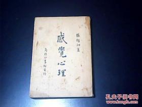 感觉心理 全一册《 中华民国三十六年十月初版》竖版 见图
