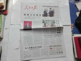 人民日报2015年3月17日【政府工作报告.国办印发'中国足球改革发展总体方案'】