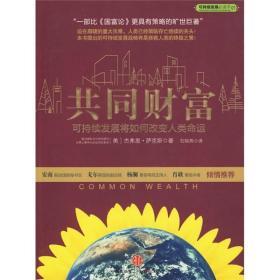 共同财富:可持续发展将如何改变人类命运