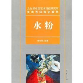 文化部中国艺术科技研究所美术考级指定教材:水粉