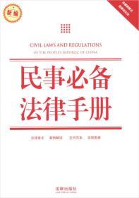 民事必备法律手册(新编)(含最新修正民事诉讼法)