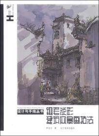 设计与手绘丛书:钢笔淡彩建筑风景技法