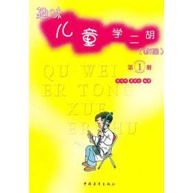 趣味儿童学二胡教程(第1册)