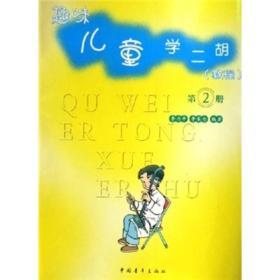 趣味儿童学二胡教程(第2册)