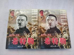 希特勒:最新图文版