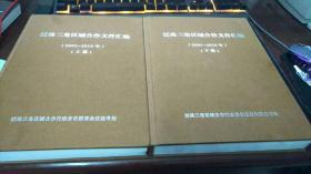 泛珠三角区域合作文件汇编 【2003-2010】上下两册