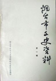 烟台市文史资料(第一辑)(创刊号)(1982年版,自藏,品相十品)