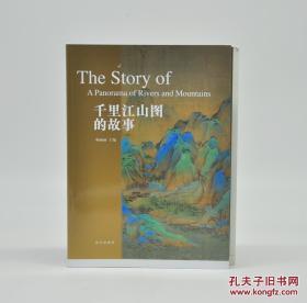 《千里江山图的故事》·毛边本·故宫出版社·2017年9月·限量100册