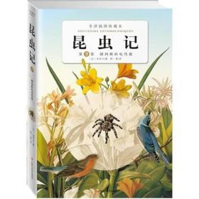 保证正版 昆虫记:第九卷圆网蛛的电线报 (法)法布尔 陈一青 江西科学技术出版社