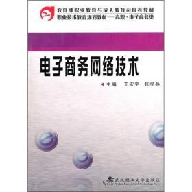 职业技术教育规划教材高职(电子商务类):电子商务网络技术