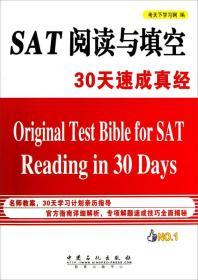 SAT阅读与填空30天速成真经