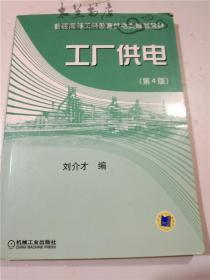 工厂供电(第4版)刘介才 / 机械工业出版社 16开平装 普通高等工科教育机电类规划教材