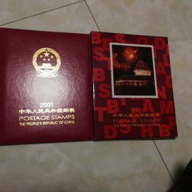 2001中华人民共和国邮票  大全套。有合套