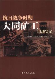 抗日战争时期大同矿工口述实录