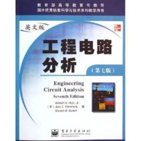 工程電路分析:英文版,,第七版