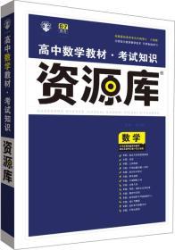 2017新考纲 理想树 高中数学教材 考试知识资源库 数学