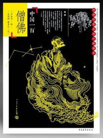 中国历史文化人物读本:中国一百僧佛