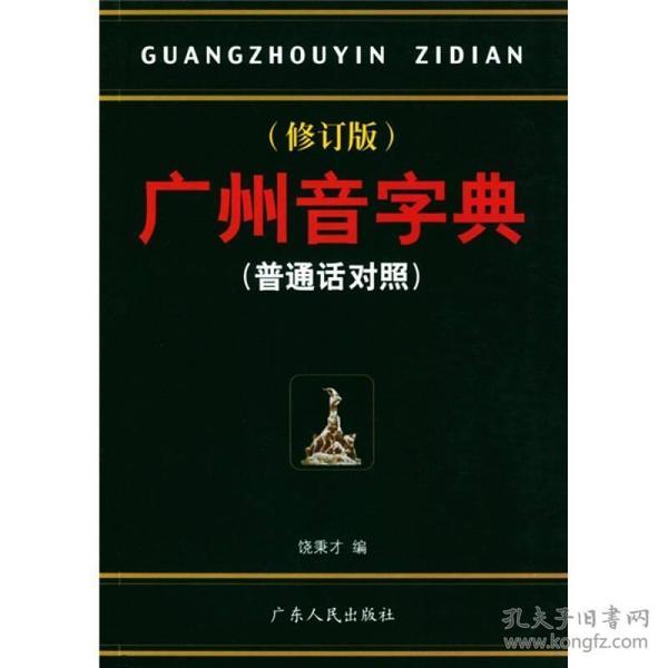 廣州音字典