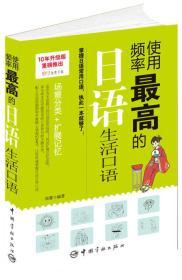 使用频率最高的日语生活口语