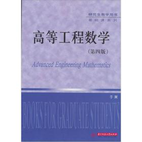 高等工程数学(第4版)