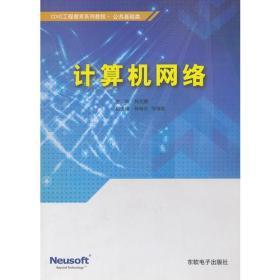CDIO工程教育系列教程  公共基础类  计算机网络