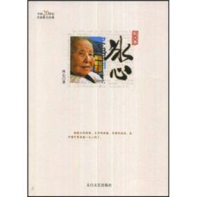 中国20世纪名家散文经典:冰心散文集