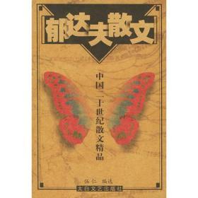 郁达夫散文——中国二十世纪散文精品