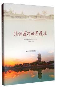 扬州运河世界遗产