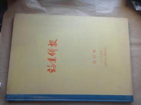 福建侨报〔2004年--2008年〕五年精装合订本